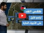 طقس العرب - فيديو طقس الغد - (الأردن) (الإثنين 10-5-2021)