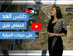 طقس العرب - فيديو طقس الغد - (الأردن) (الثلاثاء 11-5-2021)