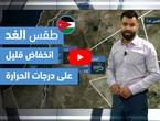 طقس العرب - فيديو طقس الغد - (الأردن) (الإثنين 17-5-2021)