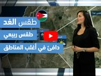 Arab Weather - Tomorrow's Weather Video - (Jordan) (Tuesday 5/18-2021)