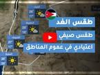 فيديو طقس الغد في الأردن   الجمعة 2020/7/10