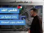 طقس العرب - الأردن | طقس الغد | الأحد 28-2-2021