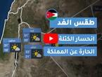 طقس العرب | طقس الغد في الأردن | الأحـــد 2020/7/5