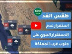 طقس العرب | طقس الغد في السعودية | الأربعاء 2020/8/5