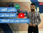 Arab Weather - Tomorrow's Weather Video - (Saudi Arabia) (Wednesday 21-4-2021)
