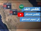 طقس العرب | طقس الغد في السعودية | الاثنين 2020/11/23