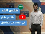 Arab Weather | Tomorrow's weather in Saudi Arabia Friday 27/11/2020