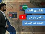 طقس العرب - السعودية | طقس الغد | الجمعة 26-2-2021