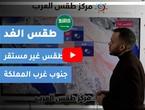طقس العرب - السعودية | طقس الغد | الأحد 28-2-2021
