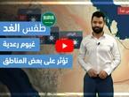 طقس العرب - فيديو طقس الغد - (السعودية) (الإثنين  19-4-2021)