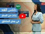 طقس العرب - فيديو طقس الغد - (السعودية) (الخميس 22-4-2021)