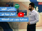Arab Weather - Tomorrow's Weather Video - (Saudi Arabia) (Friday 23-3-2021)
