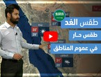 Arab Weather - Tomorrow's Weather Video - (Saudi Arabia) (Friday 5-7-2021)