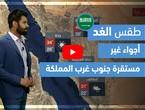 Arab Weather - Tomorrow's Weather Video - (Saudi Arabia) (Sunday 9-5-2021)