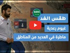طقس العرب - فيديو طقس الغد - (السعودية) (الإثنين 10-5-2021)