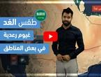 طقس العرب - فيديو طقس الغد - (السعودية) (الأربعاء 12-5-2021)