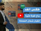 طقس العرب - السعودية | طقس الغد | الأربعاء 20-1-2021