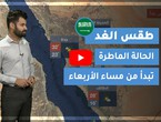 Arab Weather | Tomorrow's weather in Saudi Arabia Wednesday November 25, 2020