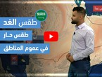 Arab Weather - Tomorrow's Weather Video - (Saudi Arabia) (Monday 17-5-2021)