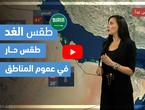 Arab Weather - Tomorrow's Weather Video - (Saudi Arabia) (Tuesday 18-5-2021)