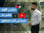 Arab Weather - Tomorrow's Weather Video - (Jordan) (Wednesday 19-5-2021)