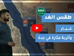 Arab Weather - Saudi Arabia   Tomorrow's weather   Friday 22-1-2021