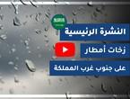 طقس العرب - السعودية | النشرة الجوية الرئيسية | الإثنين 2020/10/26