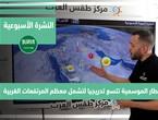 Météo de l'Arabie - Arabie Saoudite   Prévisions météo hebdomadaires   Dimanche 1-8-2021