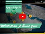 طقس العرب - السعودية | الجوية الأسبوعية | السبت 2020/9/26