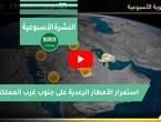 طقس العرب - السعودية | الجوية الأسبوعية | السبت 2020/8/15