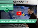 طقس العرب - السعودية | النشرة الجوية الأسبوعية | السبت 27-2-2021