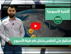طقس العرب - فيديو النشرة الجوية الأسبوعية - (السعودية) ( الأحد - 16-5-2021)