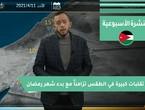 طقس العرب - فيديو النشرة الجوية  الأسبوعية  - (الأردن) ( الأحد - 11-4-2021)