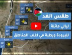 فيديو طقس الغد في الأردن | الخميس 2020/8/13