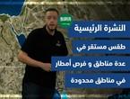 طقس العرب - السعودية | النشرة الجوية الرئيسية | السبت 2021/9/18