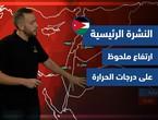 طقس العرب - الأردن | النشرة الجوية الرئيسية | السبت 2021/9/18