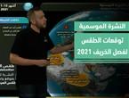 النشرة الجوية الموسمية لفصل الخريف 2021