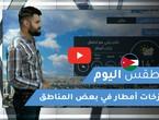 طقس العرب   طقس اليوم في الأردن   الأربعاء 2021/2/24