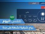 طقس العرب | طقس اليوم في السعودية | الأربعاء 2020/10/21