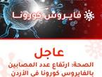 الصحة: تسجيل 11 حالة جديدة مصابة بالفايروس كورونا في الأردن ليرتفع إجمالي المصابين إلى 310