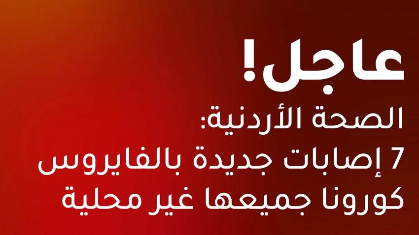 الصحة الأردنية: تسجيل 7 إصابات بالفايروس كورونا اليوم جميعها غير محلية