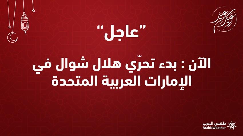 الآن بدء تحرّي هلال شوال في الإمارات العربية المتحدة