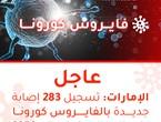 الإمارات | تسجيل 283 إصابة جديدة بالفايروس كورونا وإجمالي الإصابات 2359