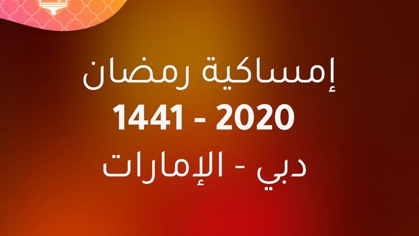 الإمارات   إمساكية شهر رمضان 2020 في دبي وباقي الإمارات السبع