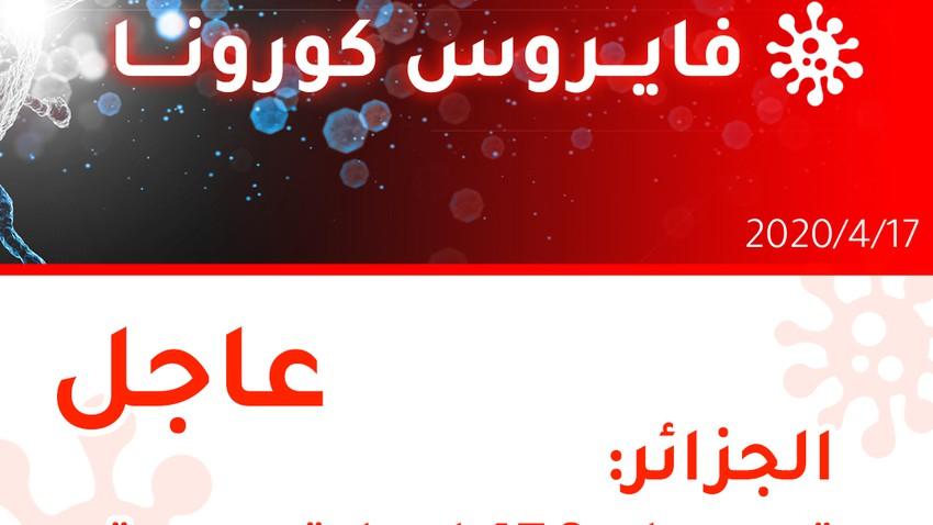 الجزائر | تسجيل 150 إصابة جديدة بالفايروس كورونا وإجمالي الإصابات 2418