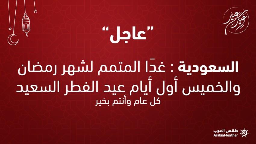 عاجل | المحكمة العليا في السعودية: غداً الأربعاء المتمم لرمضان والخميس أول أيام عيد الفطر السعيد