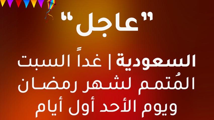 المحكمة العليا في السعودية | غداً السبت المتمم لشهر رمضان ويوم الأحد أول أيام عيد الفطر السعيد