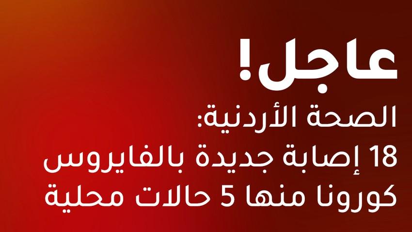الصحة الأردنية: 18 إصابة جديدة بالفايروس كورونا منها 5 حالات محلية