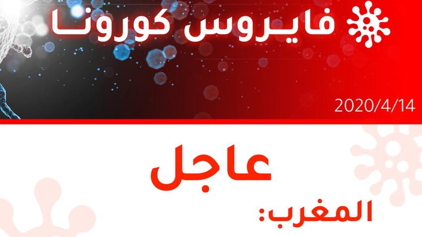 المغرب |  تسجيل 100 إصابة جديدة بالفايروس كورونا وارتفاع إجمالي الإصابات إلى 1988 إصابة
