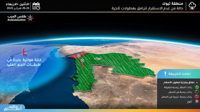 السعودية   حالة ماطرة جديدة تشتمل مختلف مناطق تبوك ليل الإثنين/الثلاثاء ونهار الثلاثاء